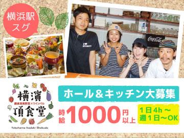 横濱頂食堂 <(株)守正>のアルバイト情報