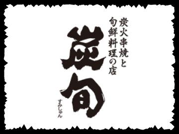 炭旬芦屋店AP_1249のアルバイト情報