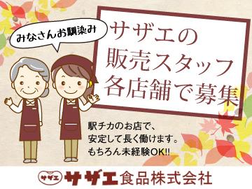 サザエ食品株式会社 北海道各店舗同時募集のアルバイト情報