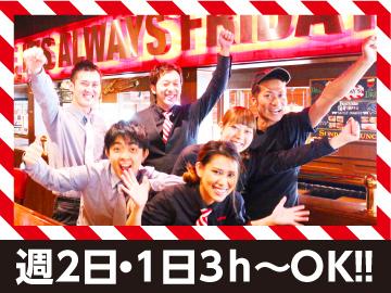 TGI FRIDAYS渋谷神南店AP_0407のアルバイト情報