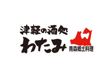 津軽の酒処わたみAP_0852のアルバイト情報