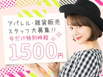 9月末までにご登録で゜☆+.特別時給1500円.+☆ ゜好待遇でお仕事はじめるなら絶対、今!