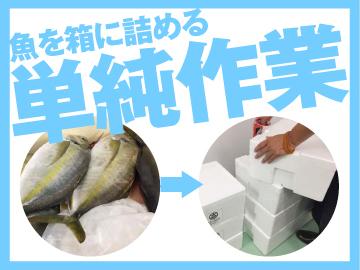株式会社築地太田のアルバイト情報