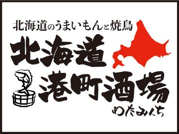 北海道港町酒場わたみんちAP_0838のアルバイト情報