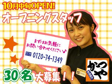 かつや 茨城荒川沖店のアルバイト情報