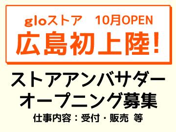 株式会社エーエスピー 広島営業所のアルバイト情報