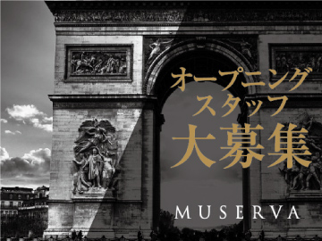 MUSERVA -ミナミ-のアルバイト情報
