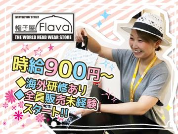 帽子屋Flava(1)ススキノラフィラ店(2)アリオ札幌店のアルバイト情報