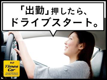 タイムズカーレンタル 代車営業部 関東代車グループのアルバイト情報