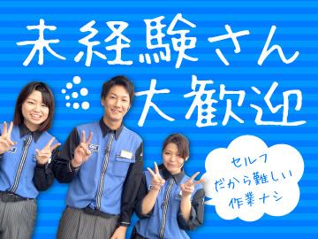 (株)イデックスリテール福岡 セルフ春日台のアルバイト情報