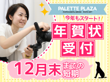 パレットプラザ・55station★20店舗合同募集★のアルバイト情報