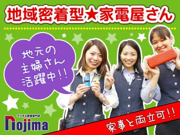 ノジマ (1)都留店 (2)富士吉田店のアルバイト情報