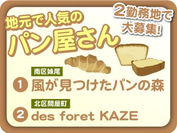 (1)風が見つけたパンの森 (2)des foret KAZEのアルバイト情報