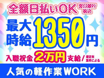 株式会社オープンループパートナーズ 仙台支店/pse1659-01のアルバイト情報