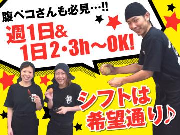 ラーメン東大 丸亀店のアルバイト情報