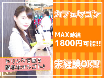 MAX時給1800円可★ドリンクをお渡しするお仕事&閉店後清掃のオープニング募集!