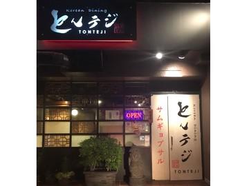 Korean Dining とんテジ 京阪京橋店のアルバイト情報
