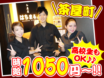 和座屋はちまる 茶屋町店[010]のアルバイト情報
