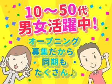 株式会社アウトソーシングトータルサポート 札幌営業所のアルバイト情報