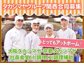(A)大阪タカシマヤ (B)京都タカシマヤ 社員食堂のアルバイト情報