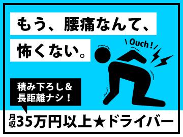 株式会社アズスタッフ 仙台営業所 /dd01lsのアルバイト情報