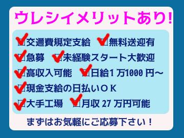 松田工業株式会社 ※求人No.2-61-2のアルバイト情報