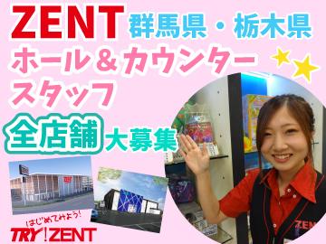 株式会社平成興業 ZENT 合同募集のアルバイト情報
