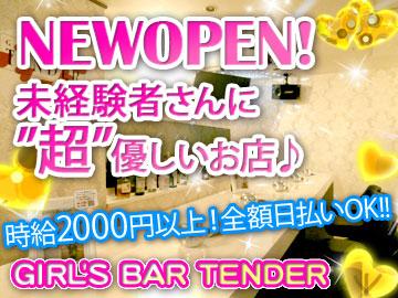 GIRLS BAR TENDERのアルバイト情報