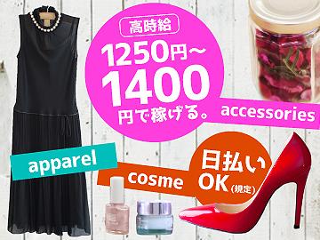 (株)セントメディア SAアパレル営業部 福岡支店のアルバイト情報