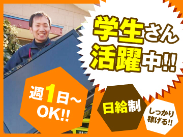株式会社ピー・エス・エー 新潟営業所のアルバイト情報