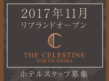 セレスティンホテル/株式会社三井不動産ホテルマネジメントのアルバイト情報