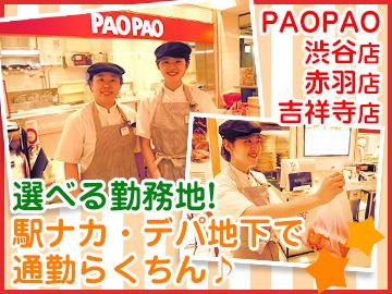 PAOPAO渋谷店・エキュート赤羽店・吉祥寺店 3店舗合同募集のアルバイト情報