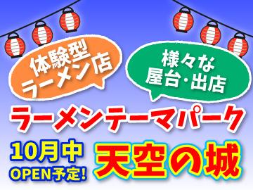 10月中OPEN予定★週2日〜・1日4h〜OK★ラーメン屋だけじゃない?!【ラーメンテーマパーク】