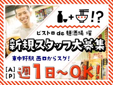 株式会社REQD ビストロde麺酒場 燿‐hikaru‐のアルバイト情報