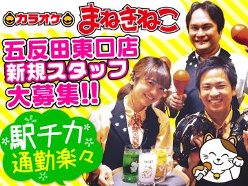 カラオケまねきねこ 五反田東口店のアルバイト情報