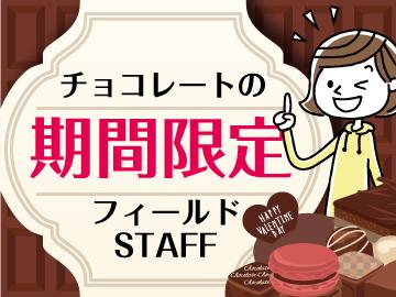 フィクスコミュニケーションズ株式会社のアルバイト情報