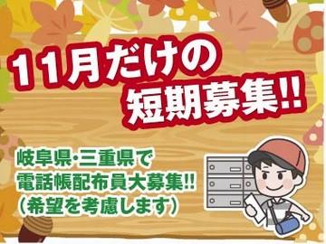 【NTTの仕事で安定!】タウンページの配達員募集!普通免許でスグ稼げます!自分のペースでOK