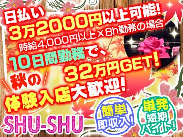 SHU☆SHUのアルバイト情報