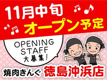 焼肉きんぐ 徳島沖浜店のアルバイト情報