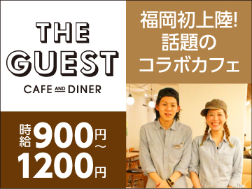THE GUEST cafe&dinerのアルバイト情報