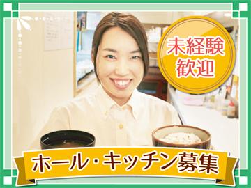 ごはん処わがん 飯田橋東口店のアルバイト情報