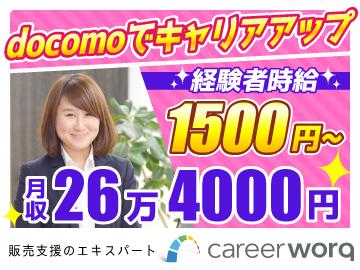 careerworq キャリアワーク株式会社のアルバイト情報