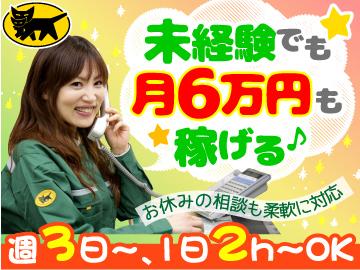 ヤマト運輸株式会社 生野支店 [060459]のアルバイト情報