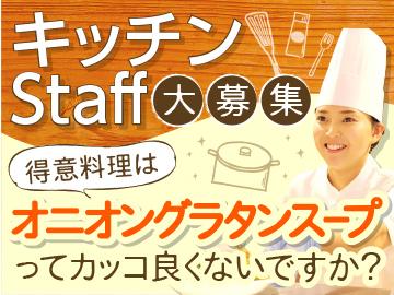 ロイヤルホスト 【1】新宿店【2】東新宿駅前店のアルバイト情報