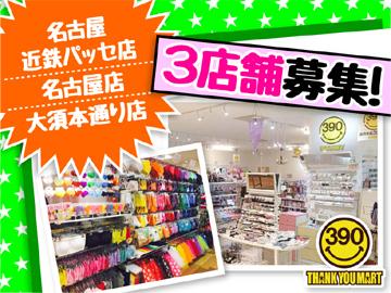 サンキューマート 名古屋エリア3店舗募集!のアルバイト情報