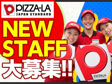 PIZZA‐LAスタッフ大募集◆<週2日、3h〜>未経験&バイトデビュー歓迎◎ていねいな研修あり★