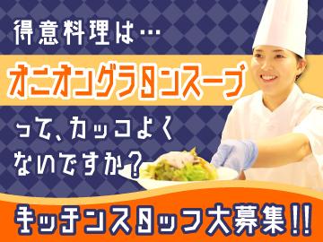 働きながら美味しいレシピや料理のコツも学べて一石二鳥♪