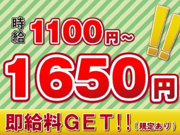 【金欠でもスグお金が手に入る!】 短期1日〜OK!イベント・ライブ会場・展示会場の軽作業!