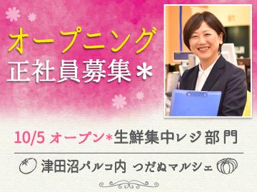 (株)ベルーフ 津田沼パルコ店 ★10/5 Renewal Open!★のアルバイト情報
