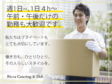 Ricca Catering & Deli (日昇商事株式会社)のアルバイト情報
